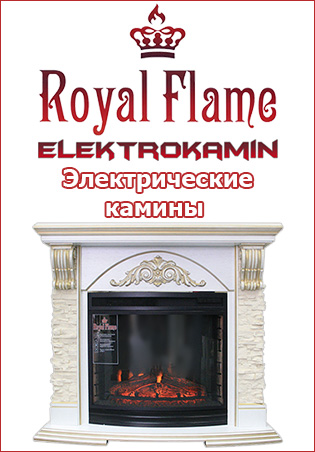 Камины Royal Flame